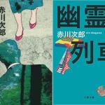 赤川次郎『幽霊シリーズ』の読む順番と番外編情報