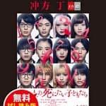 『12人の死にたい子供たち』の無料試し読み版が登場!