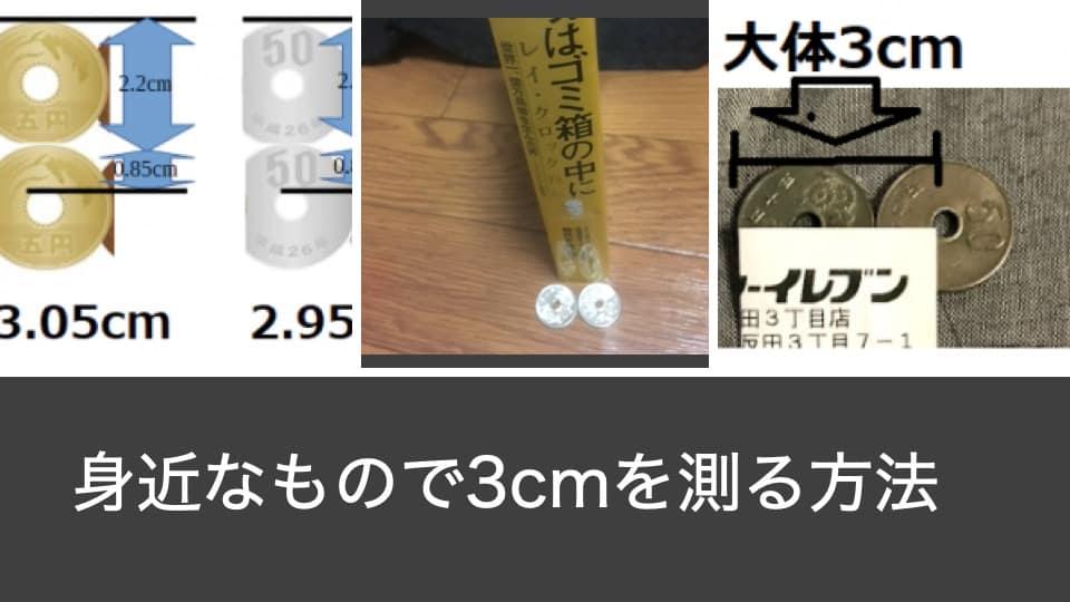 3cm-home