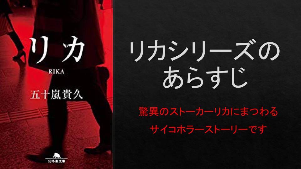rika-synopsis