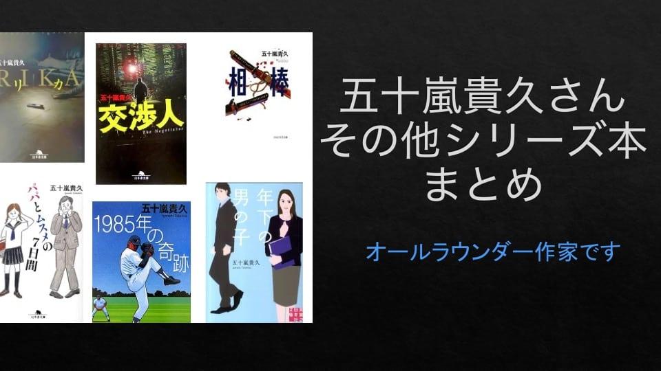 igarashi-takahisa-books