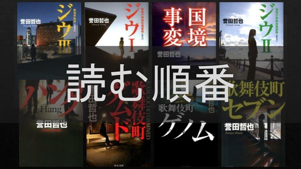 jiu-saga-order
