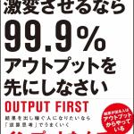 99.9%アウトプットしていく方法のおすすめ本