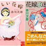 赤川次郎『花嫁シリーズ』の読む順番まとめ