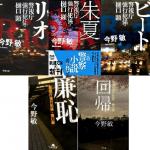 今野敏『警視庁強行犯係・樋口顕』シリーズの読む順番まとめ