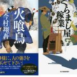 今村翔吾さんのオススメ小説まとめ!