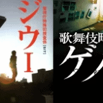 誉田哲也のジウサーガシリーズの読む順番!最新刊はゲノム