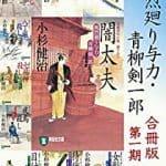 読む順番『風烈廻り与力・青柳剣一郎』シリーズ【小杉健治著】