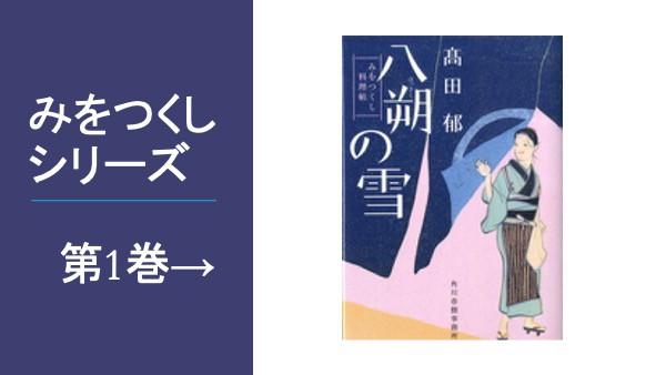 miwotukushi1-1