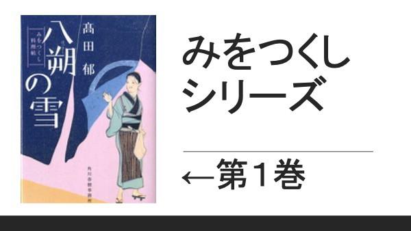 miwotukushi1