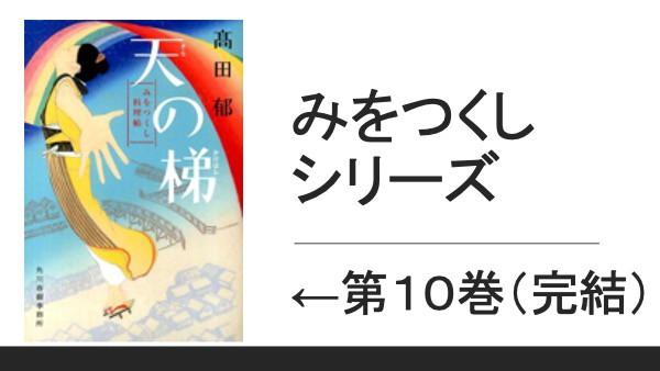 miwotukushi10