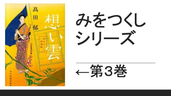miwotukushi3