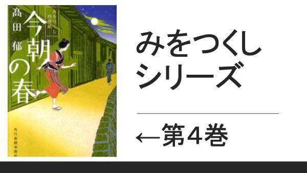 miwotukushi4