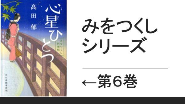 miwotukushi6