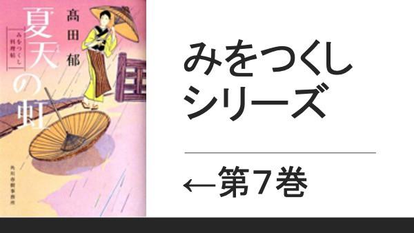 miwotukushi7