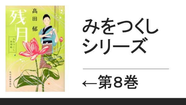 miwotukushi8