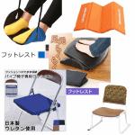 パイプ椅子に快適に座るためのオススメアイテム【読書環境改善】