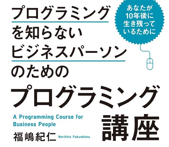 完成系のアイデアの浮かぶプログラミング講座本【コピペで使える例も魅力】