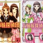 赤川次郎『三姉妹探偵団シリーズ』の読む順番まとめ