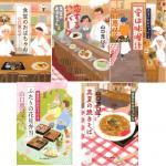 山口恵以子『食堂のおばちゃんシリーズ』の読む順番