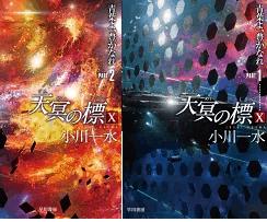小川一水『天冥の標シリーズ』の読む順番!【全10巻完結】