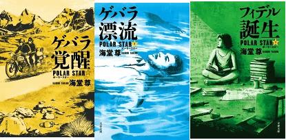 ゲバラ・ポーラースターシリーズの読む順番