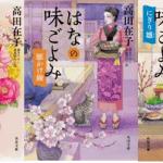 高田在子『はなの味ごよみシリーズ』の読む順番