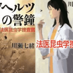 法医昆虫学捜査官シリーズの読む順番