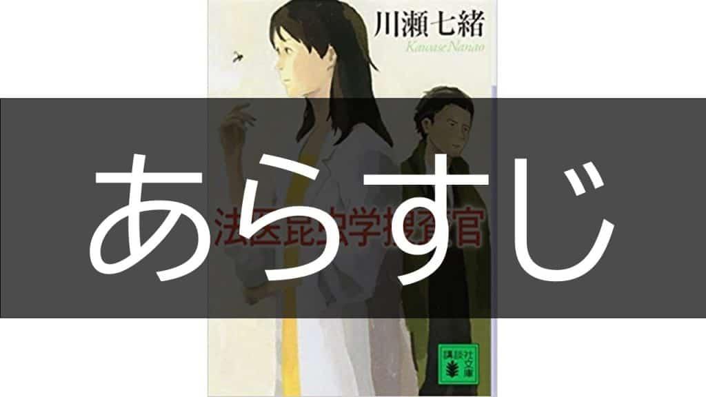 houikonchugaku-synopsis