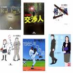 五十嵐貴久のオススメシリーズ本まとめ【作風はオールジャンルです】