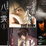 心霊探偵八雲シリーズの読む順番!魂の代償発売