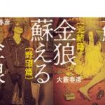 大藪春彦『蘇る金狼シリーズ』の原作小説の読む順番