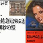 島田荘司『吉敷竹史シリーズ』の読む順番まとめ