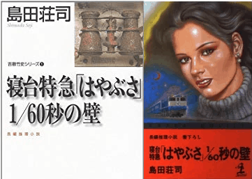 島田荘司 yの構図 あらすじ