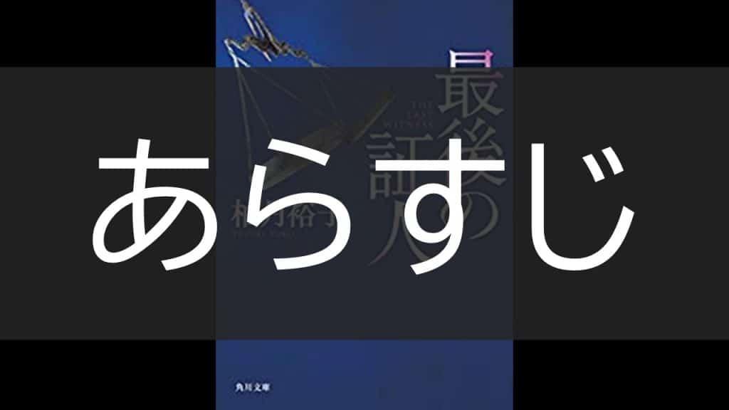 sakata-sadato-synopsis