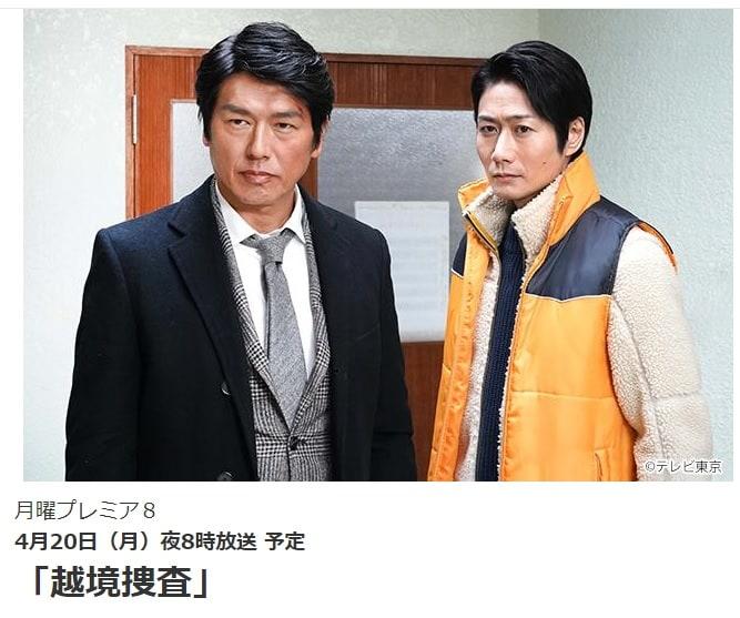 ekkyosousa-series-drama