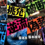 笹本稜平『越境捜査シリーズ』の読む順番まとめ