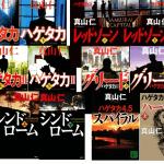 真山仁『ハゲタカシリーズ』原作小説の読む順番