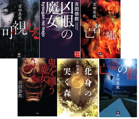 吉田恭教『槇野・東條シリーズ』の読む順番