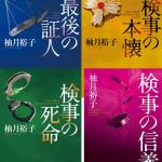 佐方貞人シリーズの読む順番!最新刊は『検事の信義』
