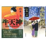 山本一力『損料屋喜八郎始末控え』シリーズの読む順番