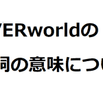 UVERworldの歌詞の意味を解説する