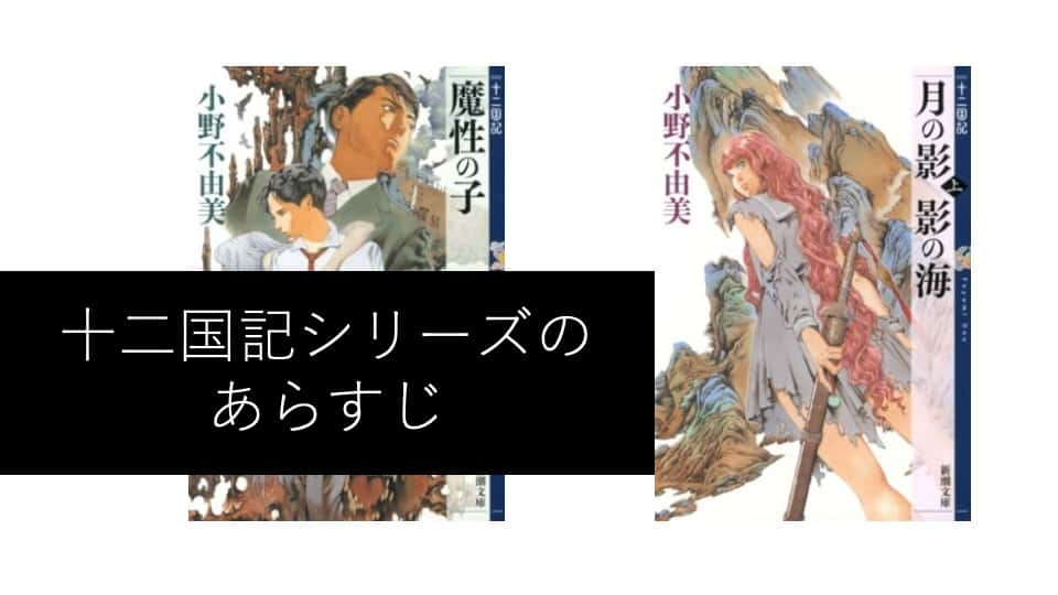 jyunikokuki-arasuji