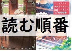 arikui-order