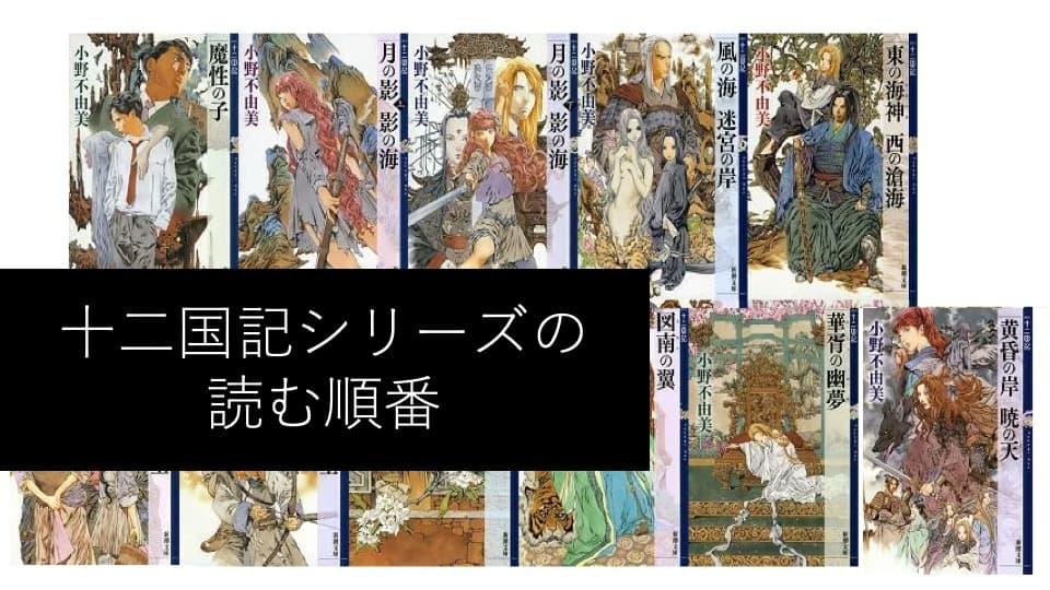 jyunikokuki-jyunban-link