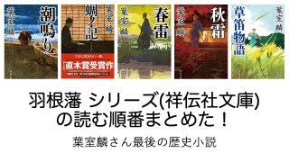 hanehan-series-order