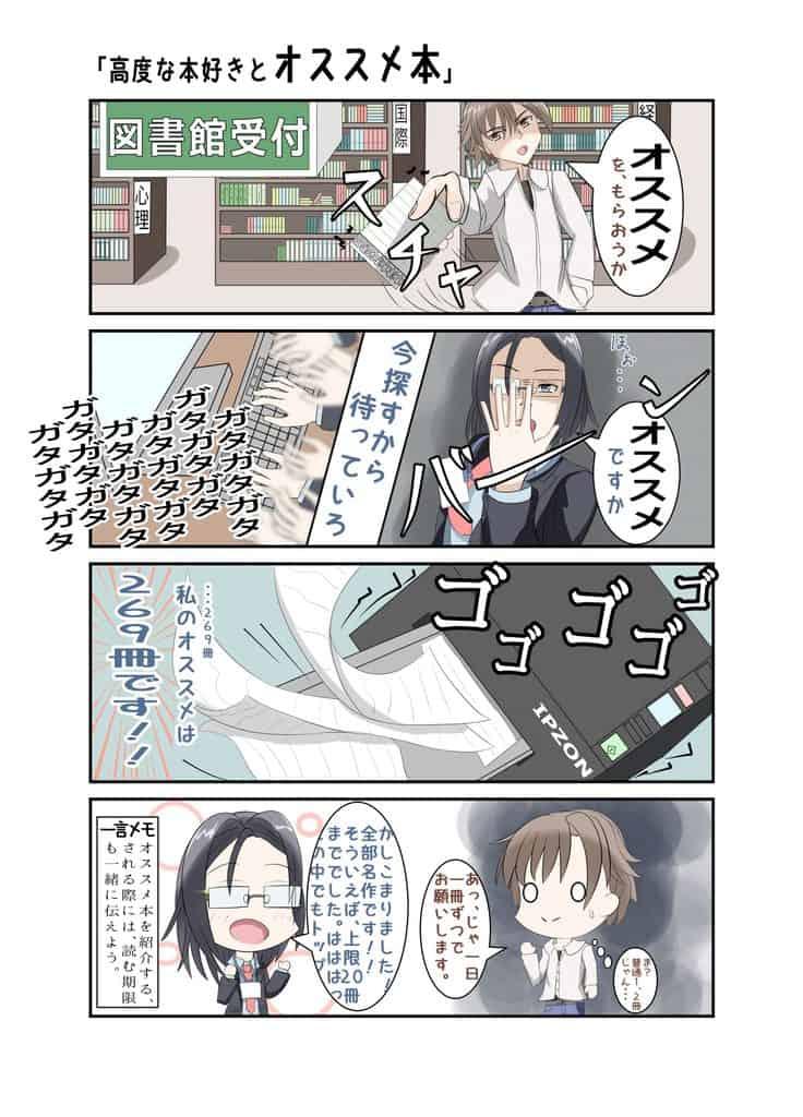 assume-book-manga