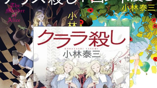 ariskoroshi-series