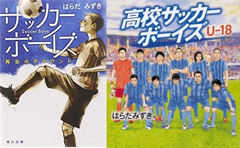 soccerboys