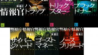 keishicho-jyohokan